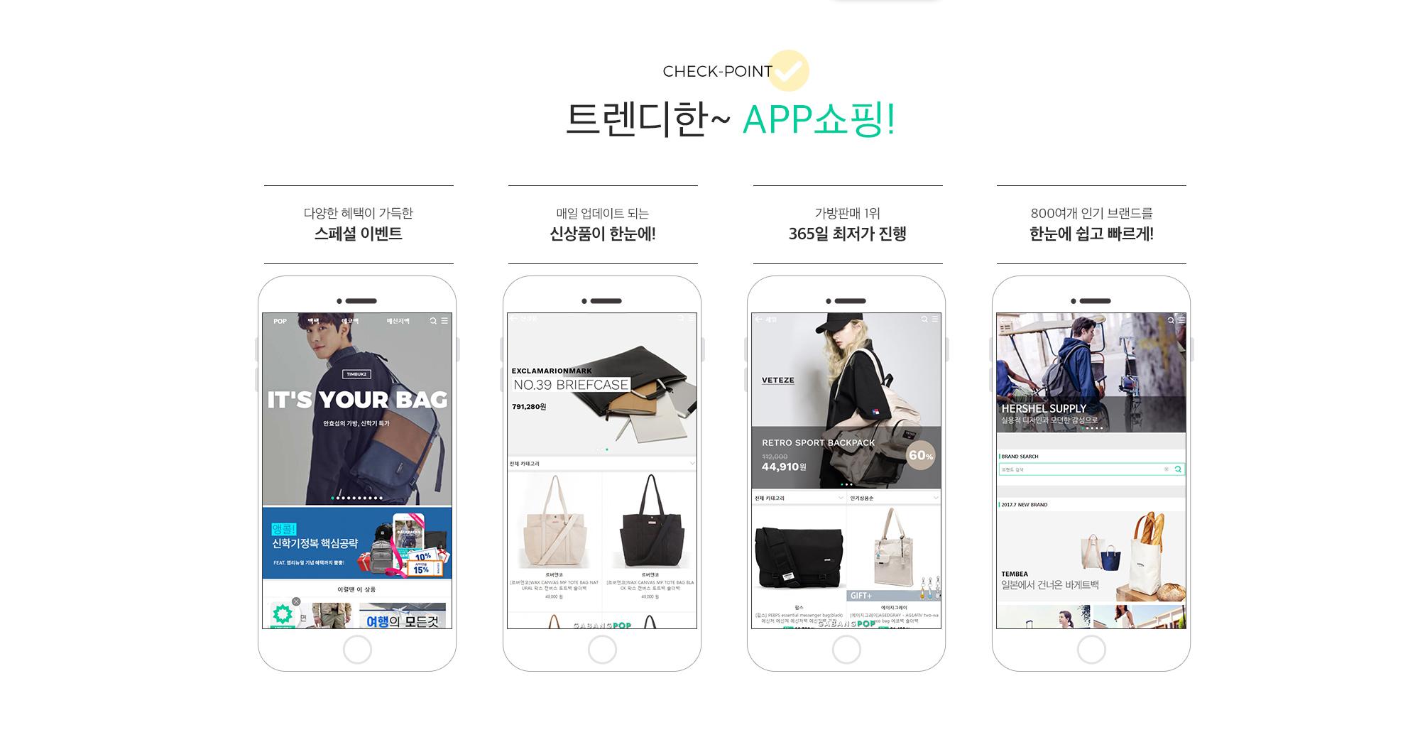 트렌디한 앱쇼핑