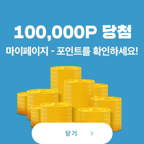 100,000포인트 적립