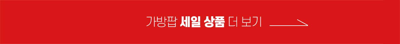 가방팝 세일 상품 더 보기
