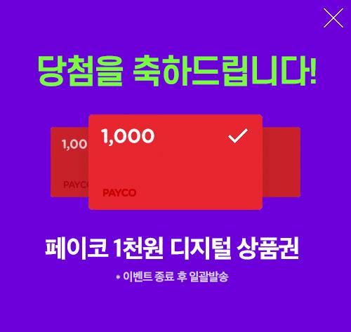 페이코 1천원 디지털 상품권