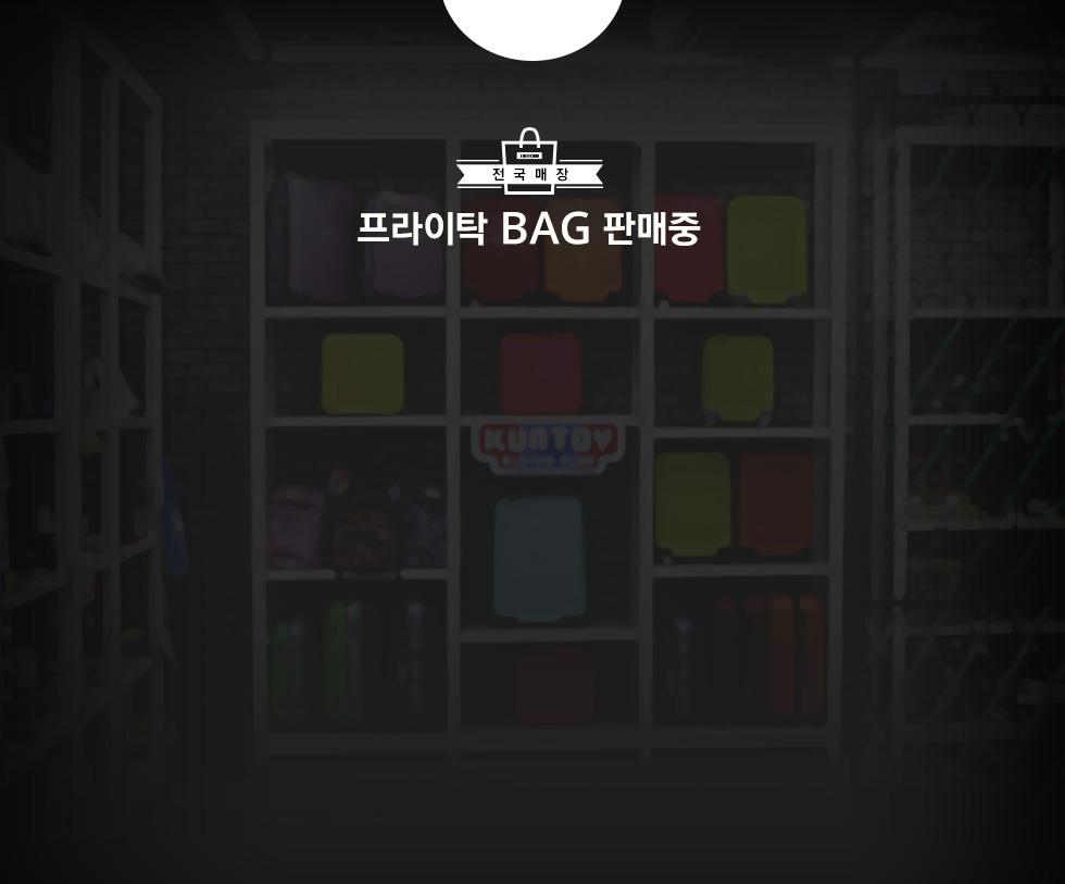 전국매장 프라이탁 BAG 판매중