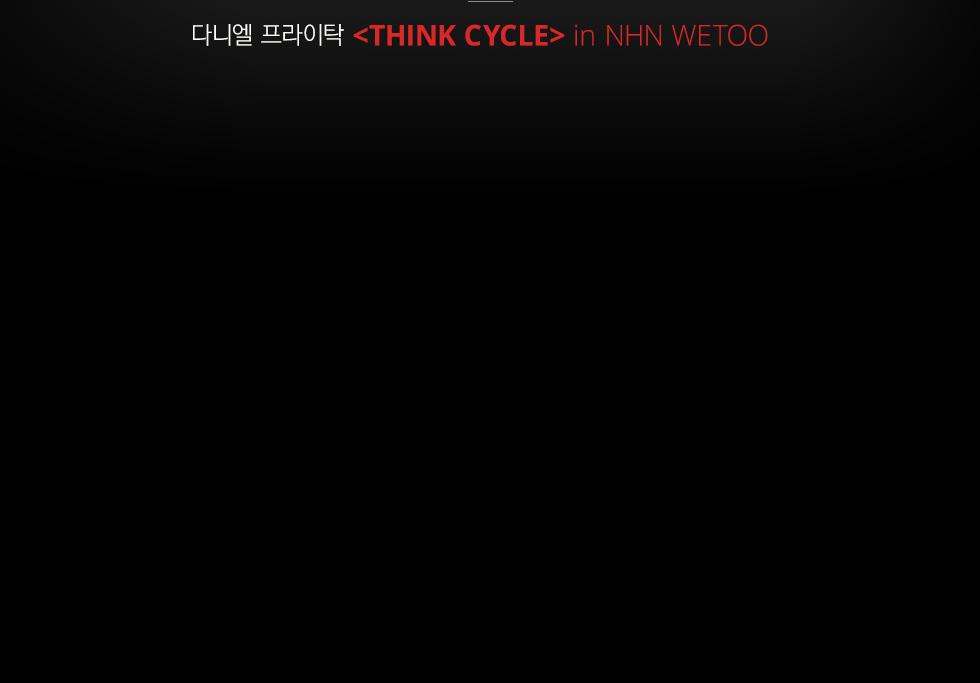 다니엘 프라이탁 <THINK CYCLE> in nhnwetoo