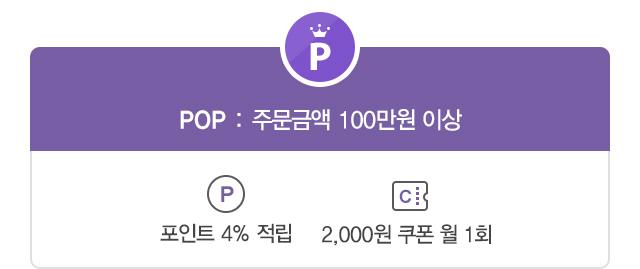 POP : 주문금액 100만원 이상 - 전상품 4%할인, 포인트 4%적립, 2,000원 쿠폰 월1회