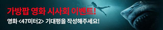 가방팝 영화 시사회 이벤트!