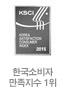 한국소비자만족지수