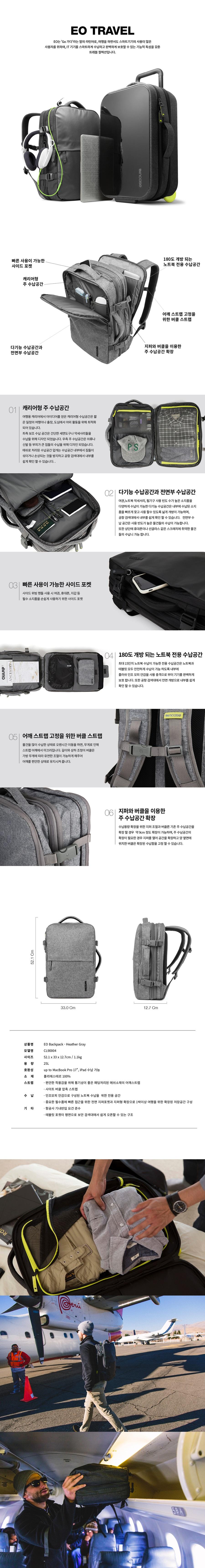인케이스(INCASE) EO Travel Backpack CL90020 (Heather Gray)