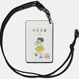디팍스 - MOKSTER 원하는 문구제작 국민학교(4TYPE) 카드목걸이