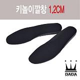 [다다슈프림] DADASOLE002 1.2센티깔창 블랙