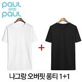 ★1+1상품★폴앤폴 - 나그랑 오버핏 롱티 반팔 1+1 (남여공용)