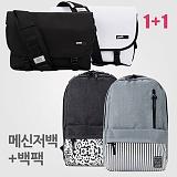 [1+1][핍스]PEEPS [백팩+메신저백]best day backpack_백팩_메신저백