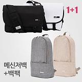 [1+1][핍스]PEEPS [백팩+메신저백]hanami backpack_백팩_메신저백