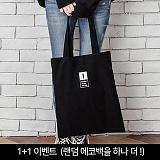 [1+1][센티아모]캔버스 데일리 무지 에코백 Style of Basic_블랙