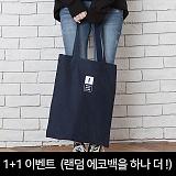 [1+1][센티아모]캔버스 데일리 무지 에코백 Style of Basic_네이비