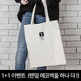 [1+1][센티아모]캔버스 데일리 무지 에코백 Style of Basic_아이보리