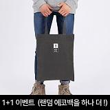 [1+1][센티아모]캔버스 데일리 무지 에코백 Style of Basic_카키(그레이)
