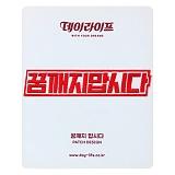 [데이라이프]DAYLIFE 꿈깨지맙시다 패치