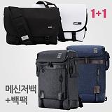 [1+1][핍스]PEEPS [백팩+메신저백] neo universel backpack_백팩_메신저백