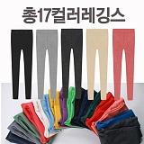 [로빈후드]ROBINHOOD - 여성레깅스.골지/20수.총17가지 다양한 컬러
