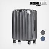 [미치코런던] MICHIKO LONDON - 기내용 19형 하드캐리어 LYRE MCN-34019