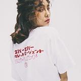 [네버에버]NEVEREVER - OISHI TEE (WHITE) 반팔 반팔티 티셔츠