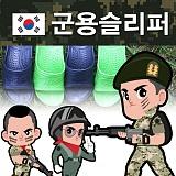 [군납용슬리퍼] 군용/군인/군대/히트/공군/육군/EVA