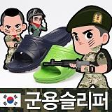 [군납용슬리퍼]보급/군용/군대/군/군인/해군/육군/EVA