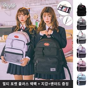 [데이라이프]DAYLIFE  멀티 포켓 백팩(6색상) 학생백팩
