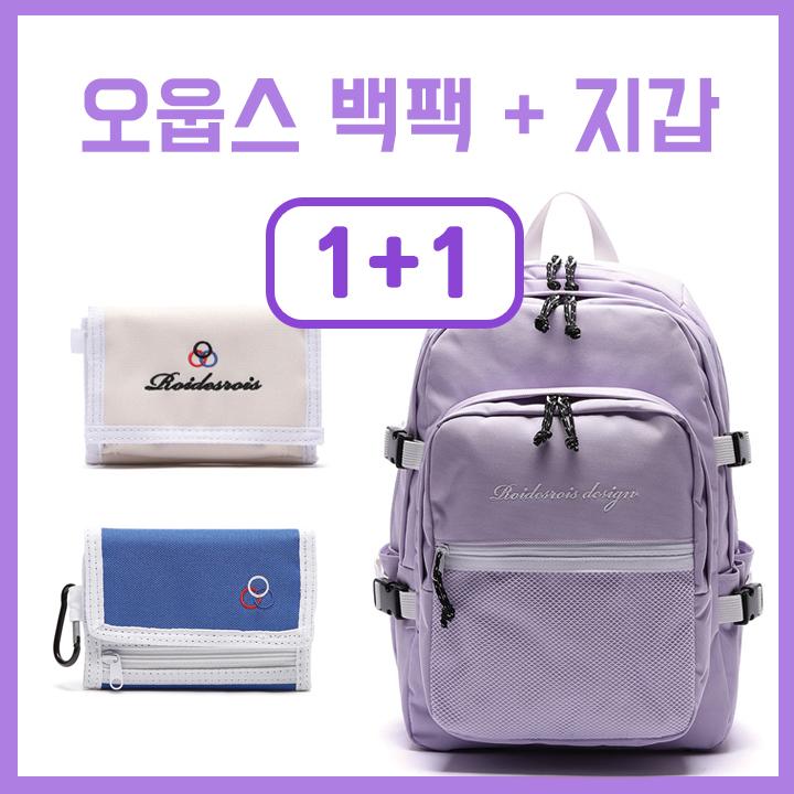 [세트상품][로아드로아] 오웁스 백팩 + 목걸이 지갑 16색상