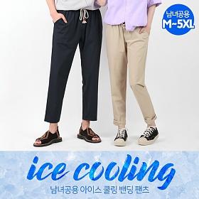 [탑보이] 남녀공용 아이스 쿨링 밴딩 팬츠 (DJ036)