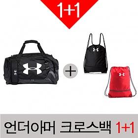 1+1 언더아머 더플백(블랙)+색백210 가방 2종 UNDERARMOUR 세트상품 정품 국내배송