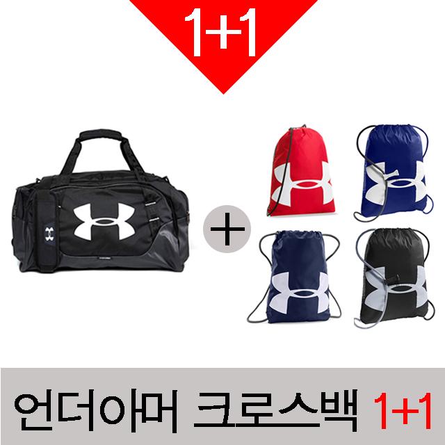 1+1 언더아머 더플백(블랙)+색백539 가방 4종 UNDERARMOUR 세트상품 정품 국내배송