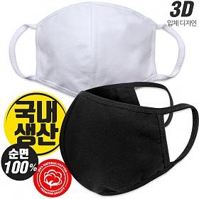 [해리슨] 국내제작 세탁가능 3D입체 순면 마스크 5장 SET 무료배송