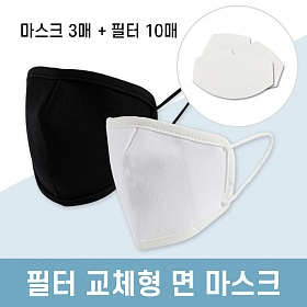 필터교체용 면마스크3장+헤파필터10개 마스크 미세먼지 코로나 바이러스