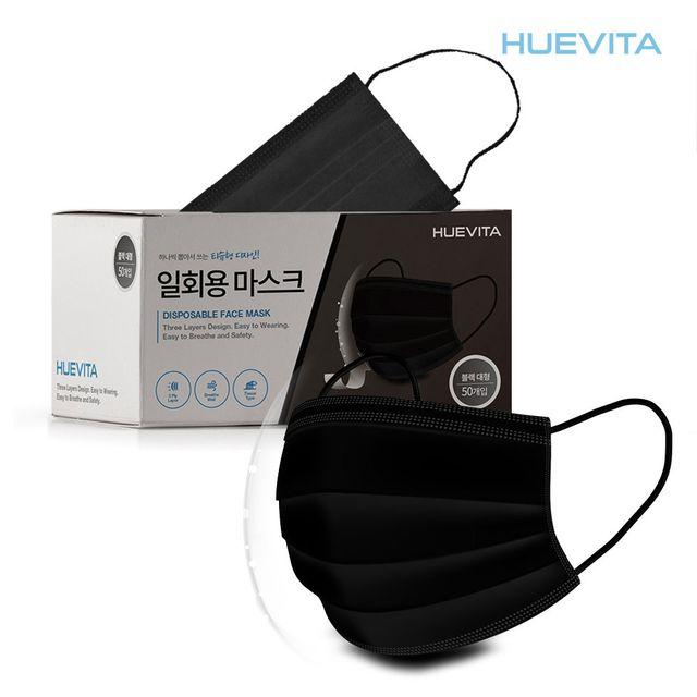휴비타 3중 멜트브로운 MB필터 일회용 마스크 블랙 50매