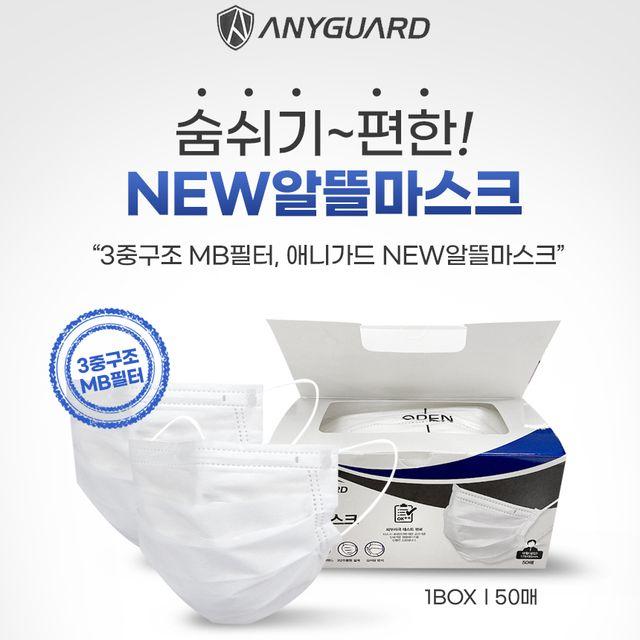 애니가드 숨쉬기 편한 NEW 알뜰마스크(50매)