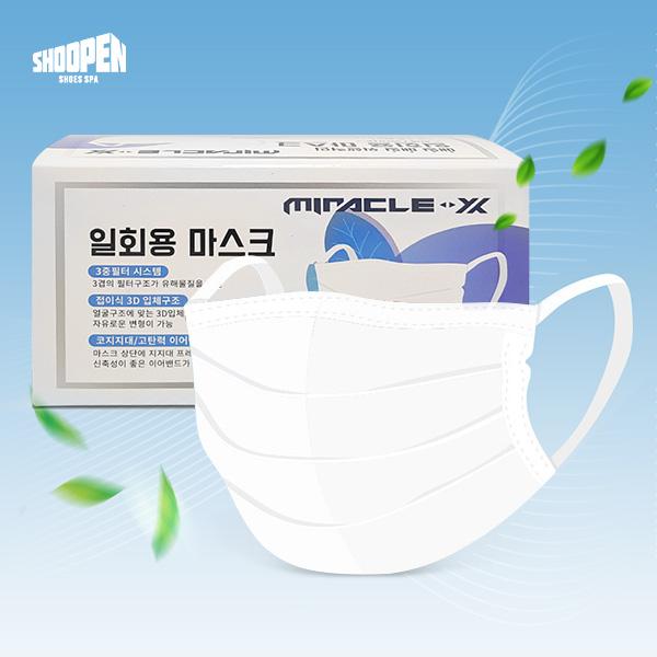 [슈펜] 국내산 3중 필터 마스크 50매 TPAC20A73
