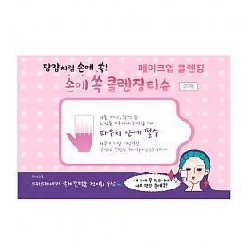 비마인14 손에쏙 메이크업 클렌징티슈 20매입