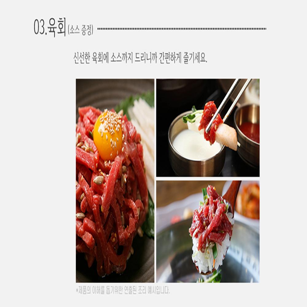 초심푸드 한우1++ No9 육회 250g (소스증정)