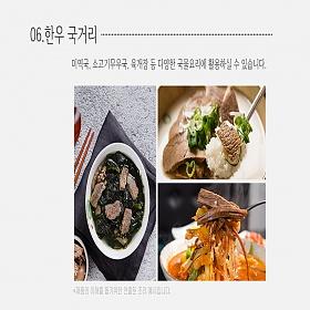 초심푸드 한우1++ No9 한우 국거리 300g (150g x 2개)