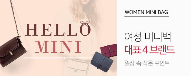 모바일기획전-HELLO, MINI (여성미니백 기획전)