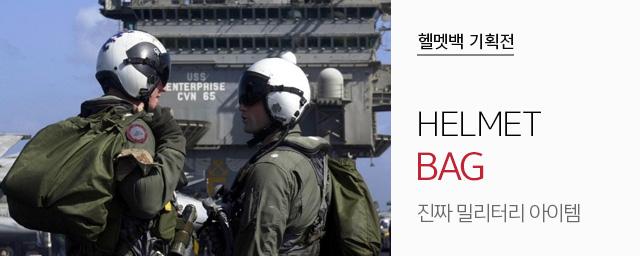 모바일기획전-Helmet Bag(헬멧백)