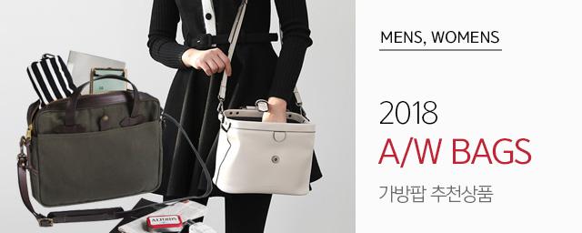 모바일기획전-2018 가방팝 추천! A/W BAGS