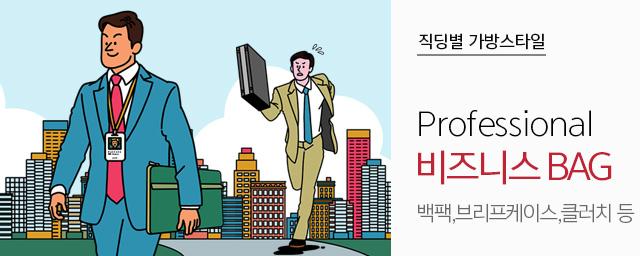 모바일기획전-프로들의 비즈니스 가방
