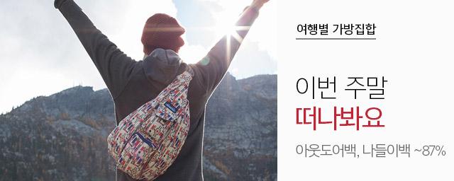 모바일기획전-여행별 가방집합