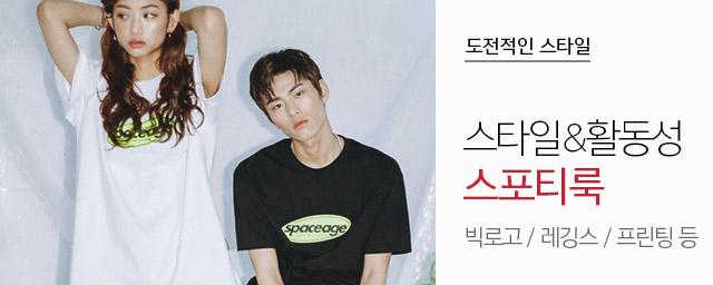 모바일기획전-스타일&활동성 스포티룩