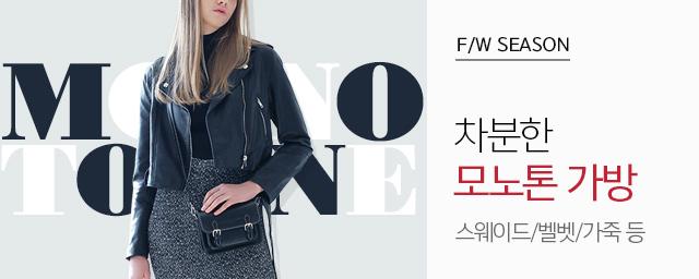 모바일기획전-F/W 모노톤