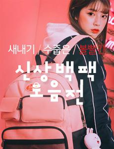 New Bag (볼빨간 신상 백팩 기획전)