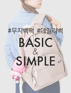 BASIC & SIMPLE 데이백 모음전