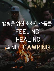 캠핑 용품 기획전