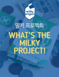 밀키 프로젝트 FOR ECO